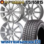スタッドレスタイヤ ホイールセット 175/65R15 84Q ダンロップ WINTER MAXX 01 WM01 4本セット SELECT WHEEL 新品