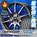 スタッドレスタイヤホイール4本セット 155/70R13 ダンロップ ウインターマックス 01 WM01 SCHNEDER StaG