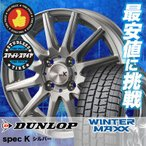 165/55R14 72Q ダンロップ ウインターマックス 01 spec K スタッドレスタイヤホイール4本セット