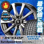 スタッドレスタイヤホイール4本セット 165/65R15 ダンロップ WINTER MAXX 01 WM01 ウインターマックス 01 WM01 Euro Speed G10