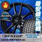 165/65R15 ダンロップ ウインターマックス WM01 weds LEONIS レオニス  NAVIA 04 スタッドレスタイヤホイール4本セット