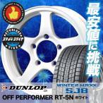 175/80R16 91Q ダンロップ ウインターマックス SJ8 OFF PERFORMER RT-5N スタッドレスタイヤホイール4本セット