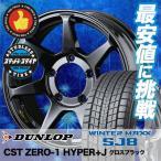 175/80R16 91Q ダンロップ ウインターマックス SJ8 CST ZERO-1 HYPER+J スタッドレスタイヤホイール4本セット