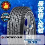 215/65R16 スタッドレスタイヤ単品 ダンロップ(DUNLOP) ウィンターマックス SJ8  1本価格