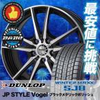 215/70R15 98Q ダンロップ ウインターマックス SJ8 JP STYLE Vogel スタッドレスタイヤホイール4本セット