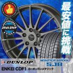 スタッドレスタイヤホイール4本セット 225/60R17 ダンロップ ウインターマックス SJ8 ENKEI CREATIVE DIRECTION CDF1