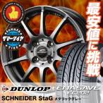 175/65R15 ダンロップ EC202L シュナイダー スタッグ サマータイヤホイール4本セット