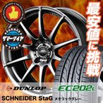 205/55R16 ダンロップ EC202L シュナイダー スタッグ サマータイヤホイール4本セット