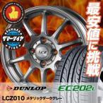 175/60R16 ダンロップ EC202L LCZ010 サマータイヤホイール4本セット
