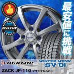 スタッドレスタイヤホイール4本セット 145R12 6PR ダンロップ ウインターマックス SV01 ZACK JP-110