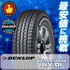 165R13 8PR スタッドレスタイヤ単品 ダンロップ(DUNLOP) ウィンターマックス(WINTER MAXX) SV01 8pr 1本価格