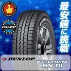 165R14 8PR スタッドレスタイヤ単品 ダンロップ(DUNLOP) ウィンターマックス(WINTER MAXX) SV01 8pr 1本価格