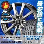 スタッドレスタイヤホイール4本セット 145R12 8PR ダンロップ ウインターマックス SV01 Euro Speed G10