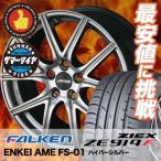 245/40R18 ファルケン ジークス ZE914F ENKEI AME FS-01 サマータイヤホイール4本セット