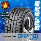 245/45R19 ダンロップ ウインターマックス 01 WM01 ランフラット 冬スタッドレスタイヤ単品1本価格《2本以上ご購入で送料無料》