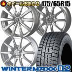 スタッドレスタイヤ ホイールセット 175/65R15 84Q ダンロップ WINTER MAXX 02 WM02 4本セット SELECT WHEEL 新品