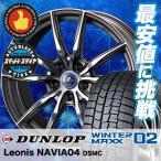 205/55R16 ダンロップ WINTER MAXX02 WM02 ウインターマックス02 weds LEONIS NAVIA 04 スタッドレスタイヤホイール4本セット