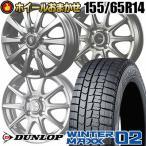 スタッドレスタイヤ ホイールセット 155/65R14 75Q ダンロップ WINTER MAXX 02 WM02 4本セット SELECT WHEEL 新品