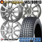 スタッドレスタイヤ ホイールセット 145/80R13 75Q ダンロップ WINTER MAXX 02 WM02 4本セット SELECT WHEEL 新品