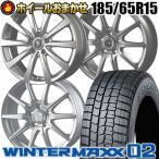 スタッドレスタイヤ ホイールセット 185/65R15 88Q ダンロップ WINTER MAXX 02 WM02 4本セット SELECT WHEEL 新品