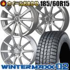 スタッドレスタイヤ ホイールセット 185/60R15 84Q ダンロップ WINTER MAXX 02 WM02 4本セット SELECT WHEEL 新品