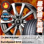 155/65R14 ダンロップ ルマン V(ファイブ) ルマン5 LM5 Euro Speed G10 サマータイヤホイール4本セット