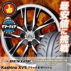 165/55R14 72V ダンロップ ディレッツァ Z3 Kashina XV5 サマータイヤホイール4本セット
