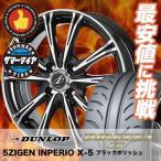 165/50R15 73V ダンロップ ディレッツァ Z3 5ZIGEN INPERIO X-5 サマータイヤホイール4本セット