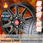 165/50R15 73V ダンロップ ディレッツァ Z3 RIVAZZA CORSE サマータイヤホイール4本セット