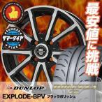 165/50R15 73V ダンロップ ディレッツァ Z3 EXPLODE-BPV サマータイヤホイール4本セット