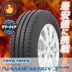 225/50R17 トーヨー タイヤ ナノエナジー3 プラス 夏サマータイヤ単品1本価格《2本以上ご購入で送料無料》