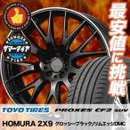 225/55R19 トーヨー タイヤ プロクセス CF2 SUV RAYS HOMURA 2X9 サマータイヤホイール4本セット