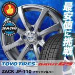 スタッドレスタイヤホイール4本セット 155/70R13 トーヨー ガリット G5 ZACK JP-110