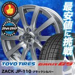 スタッドレスタイヤホイール4本セット 175/65R14 トーヨー ガリット G5 ZACK JP-110