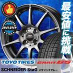 スタッドレスタイヤホイール4本セット 165/55R15 トーヨー ガリット G5 SCHNEDER StaG