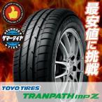 205/55R17 95V XL トーヨー タイヤ トランパスmpZ 夏サマータイヤ単品1本価格《2本以上ご購入で送料無料》
