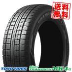 205/55R17 スタッドレスタイヤ単品 トーヨー(TOYO) トランパス(TRANPATH) MK4a  1本価格