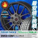 205/55R17 トーヨータイヤ ウインター トランパス MK4α ENKEI CREATIVE DIRECTION CDM1 スタッドレスタイヤホイール4本セット