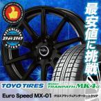 205/55R17 トーヨー ウインター トランパス MK4α Euro Speed MX-01 スタッドレスタイヤホイール4本セット