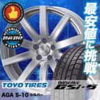 255/55R18 トーヨー オブザーブ GSi5 AGA S-10 スタッドレスタイヤホイール4本セット【アウディー】