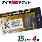 【グーピット-ticket】タイヤ組替セット(バランス込)-乗用15インチ-4本