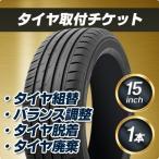 タイヤ組替セット(バランス/廃棄込)-乗用15インチ-1本