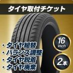 タイヤ組替セット(バランス/廃棄込)-乗用16インチ-2本