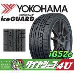 特価 ヨコハマ スタッドレス タイヤ Ice Guard IG52c 195/60-15