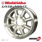 12インチ【RSワタナベ エイトスポーク】12×4.5J ET43【PCD選択有】【カラー選択有】【Type:F8F】