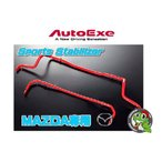AutoExe【マツダ アクセラ 型式:BL/BK系2WD車(MS除く)】オートエグゼ オートエクゼ