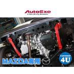 AutoExe【マツダ アクセラ 型式:BL系 2WD車】オートエグゼ オートエクゼ