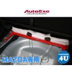 AutoExe【マツダ アテンザ 型式:GJ系全車】オートエグゼ オートエクゼ