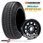 ショッピングDAYTONA 200系 ハイエース DAYTONA 15×6.5J 6/139.7 +40 デイトナ A07 ブラック レッド/ブルーライン ハンコック RW06 195/80R15 8PR