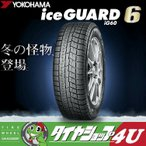 送料無料 2018年製 スタッドレス YOKOHAMA ヨコハマ ice GUARD6 iG60 アイスガード 195/65R15 195/65-15